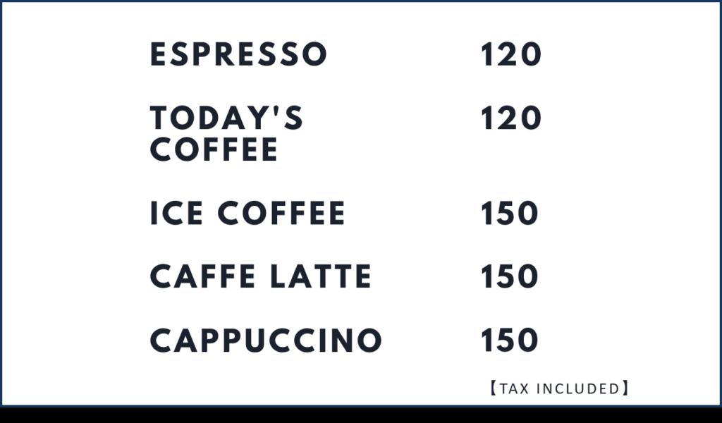 エスプレッソ 120円 コーヒー120円 アイスコーヒー 150円 カフェラテ 150円 カプチーノ 150円