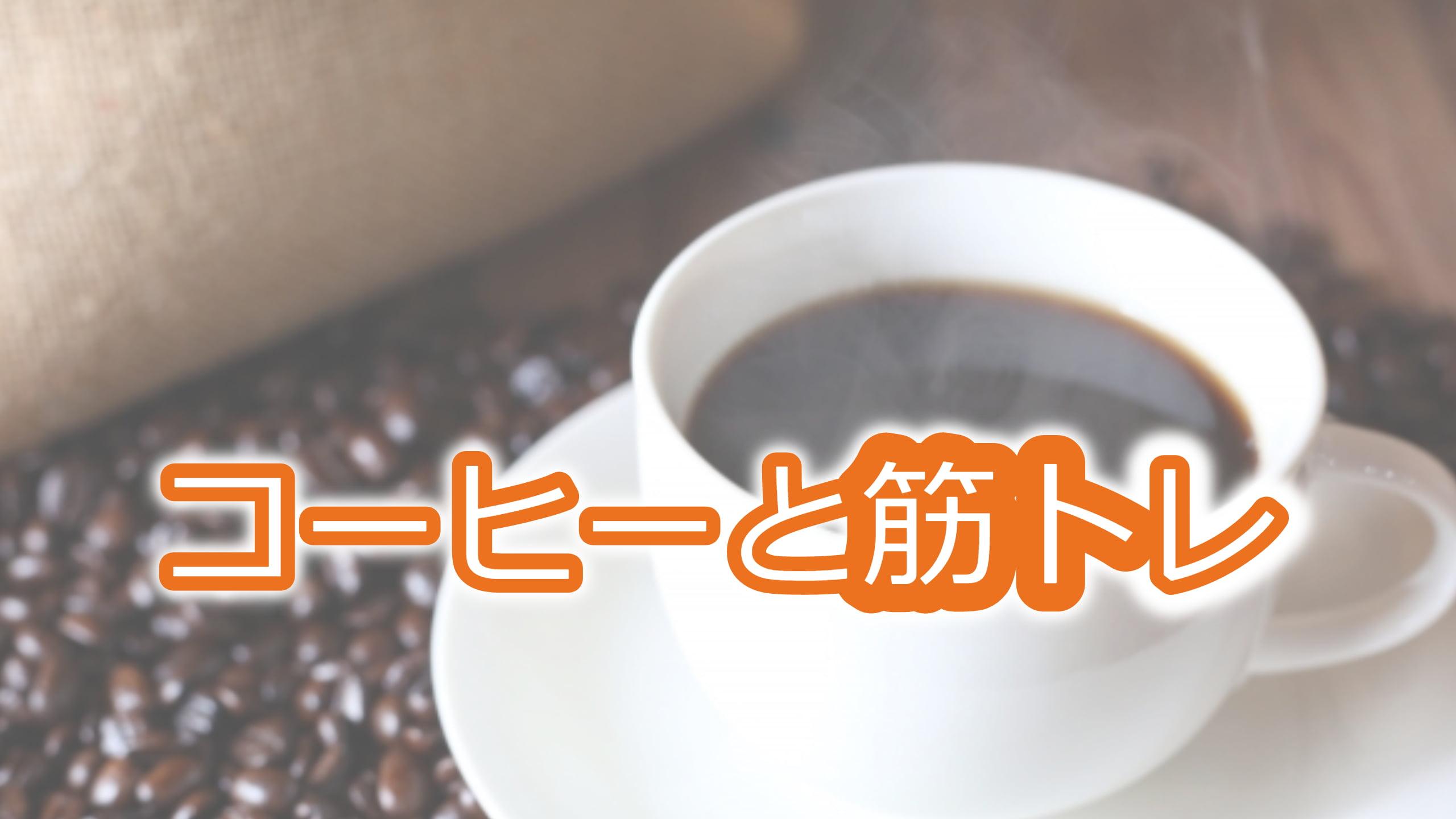 コーヒーと筋トレ