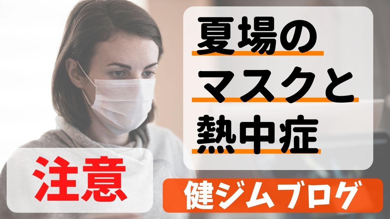夏場のマスクは熱中症に気をつけて!