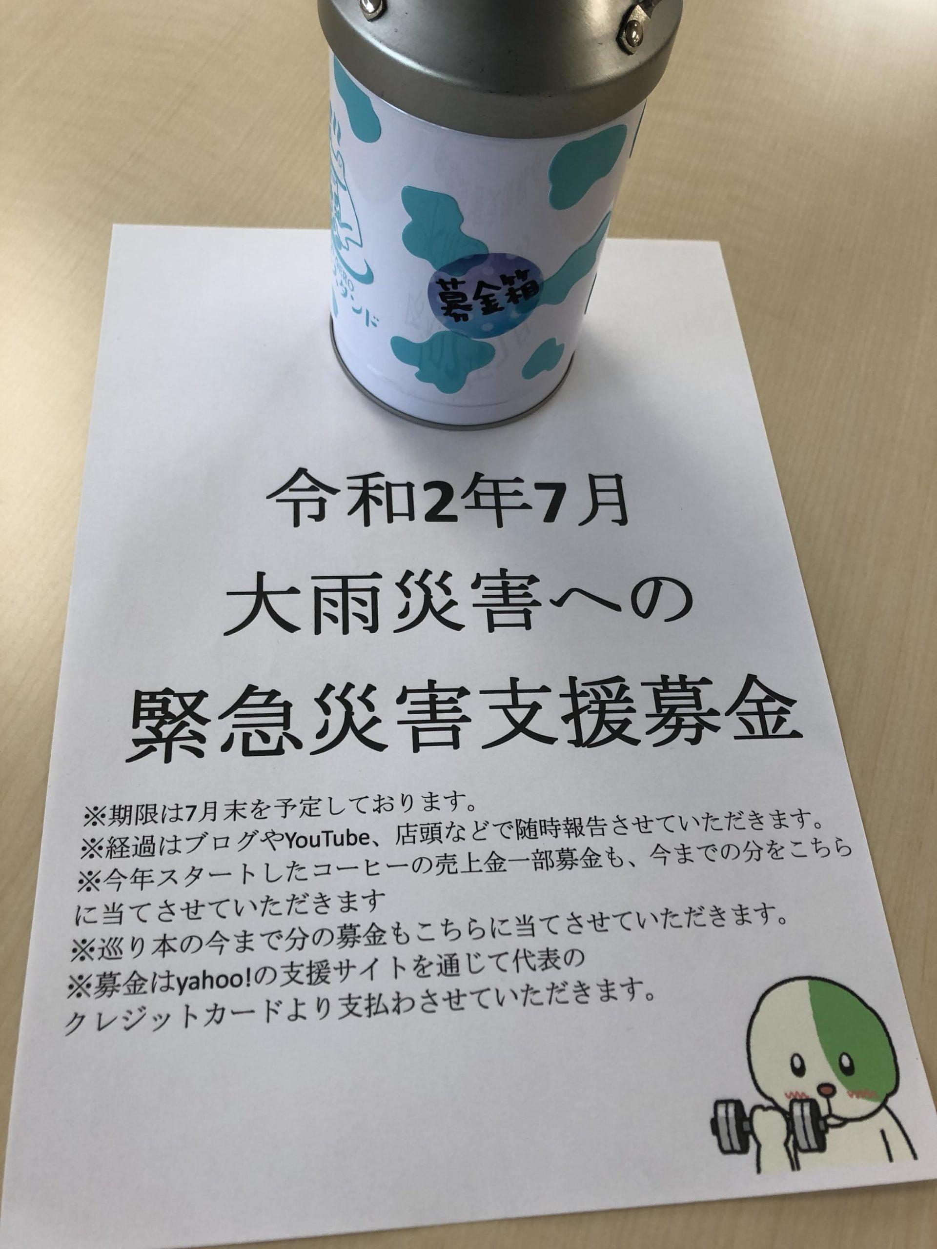 本を読んで募金しよう!#九州南部大雨災害