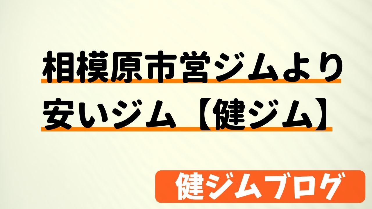 相模原市営ジムより安いジム【町田コンディショニングジム健介】
