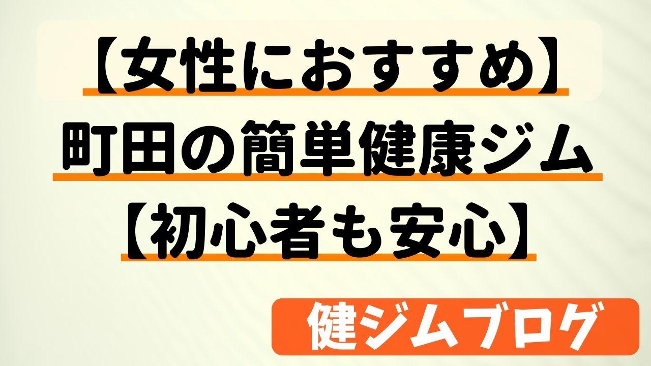 【女性におすすめ】町田の簡単健康ジム【初心者も安心】
