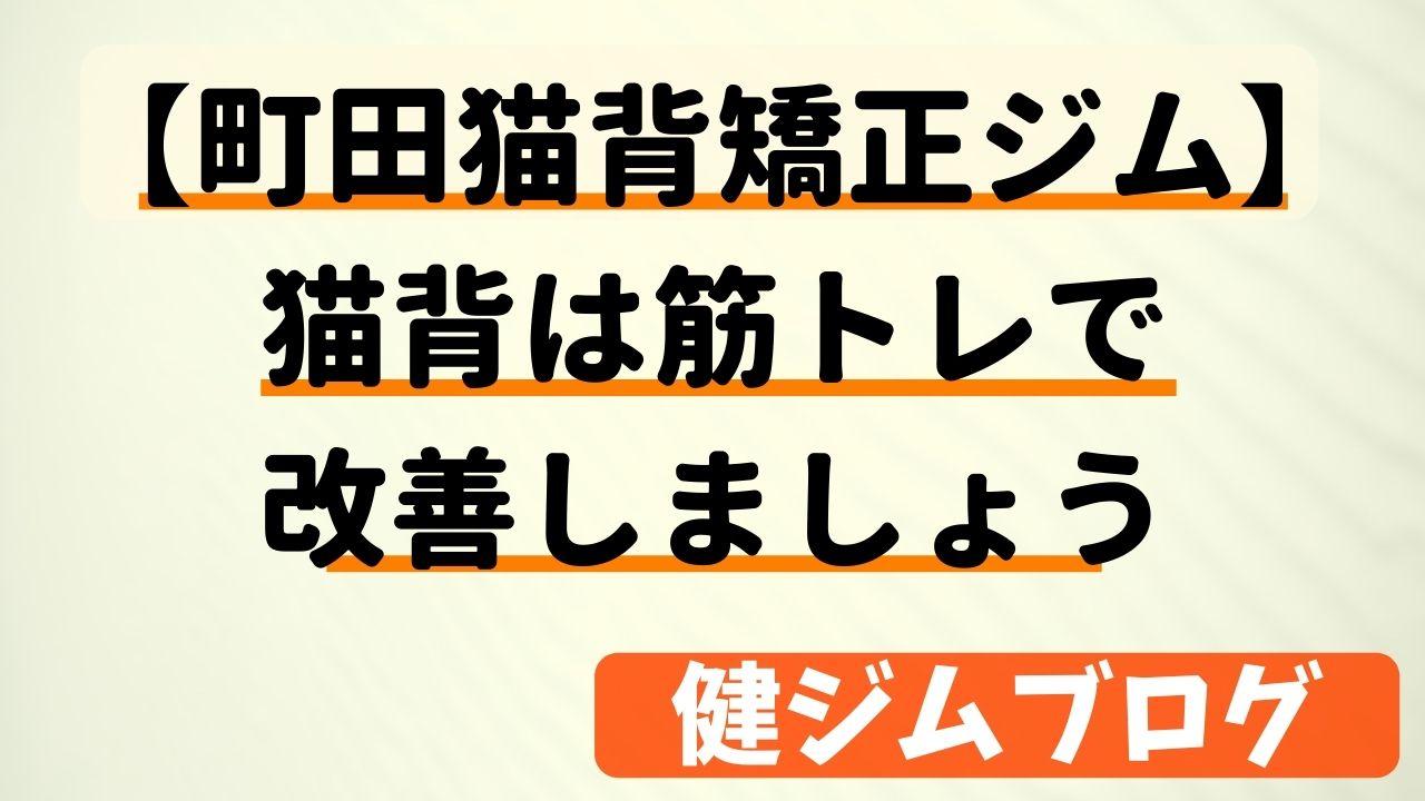 【町田の猫背矯正ジム】猫背は筋トレで矯正【おススメ】