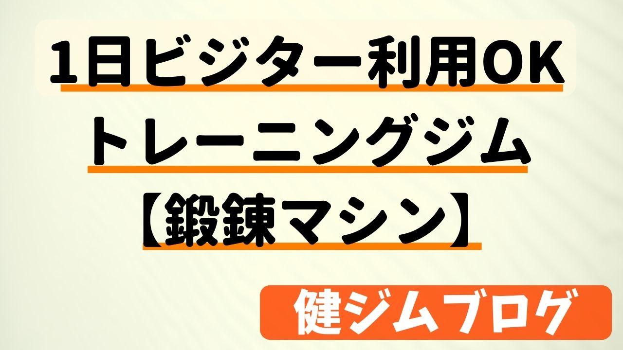 【町田ジム】1日ビジター利用OKのトレーニングジム【鍛錬マシン】