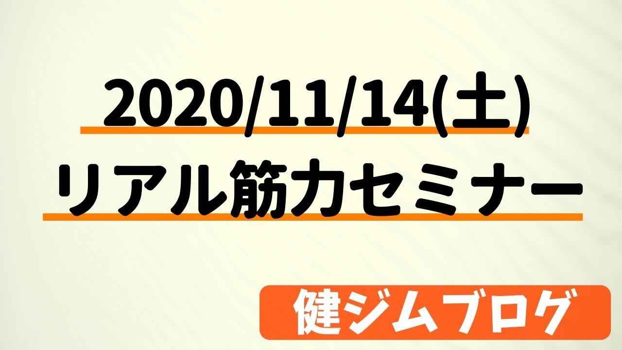 【2020/11/14】 第二回 鍛錬-リアル筋力セミナー