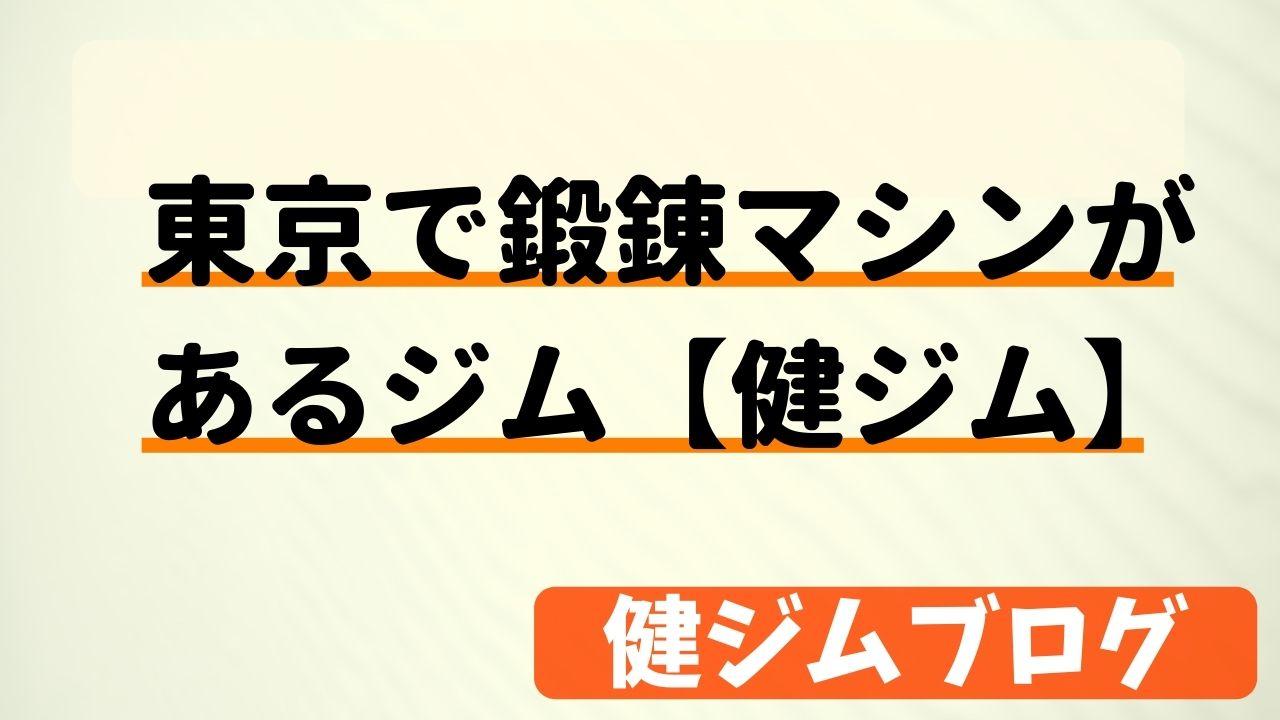 東京で鍛錬マシンが あるジム【健ジム】