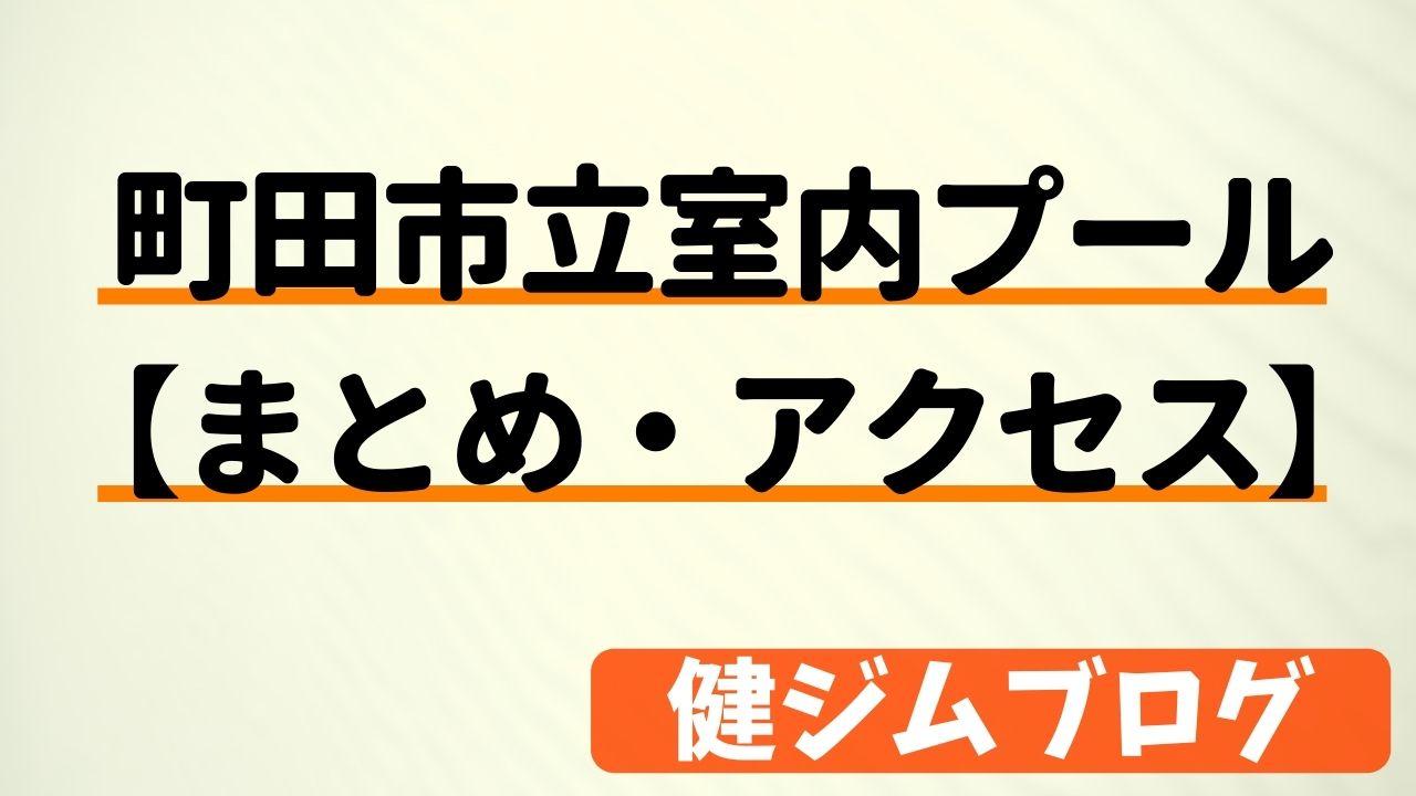 町田市立室内プールについて【まとめ・アクセス】