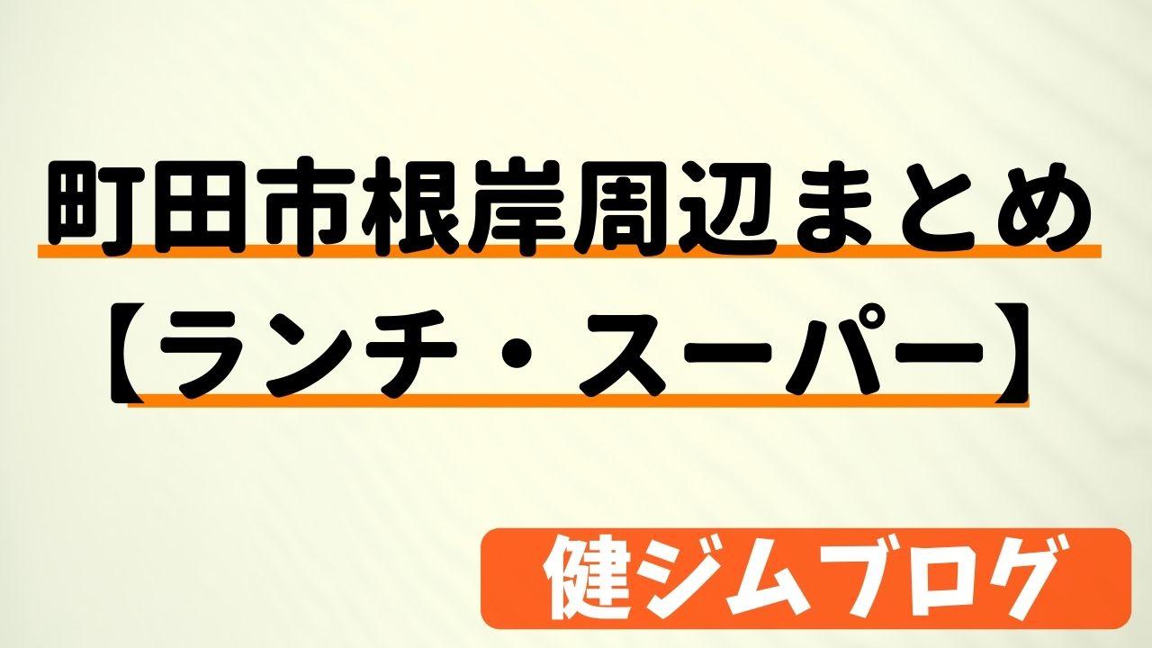 町田市根岸周辺のまとめ【ランチ・スーパー】