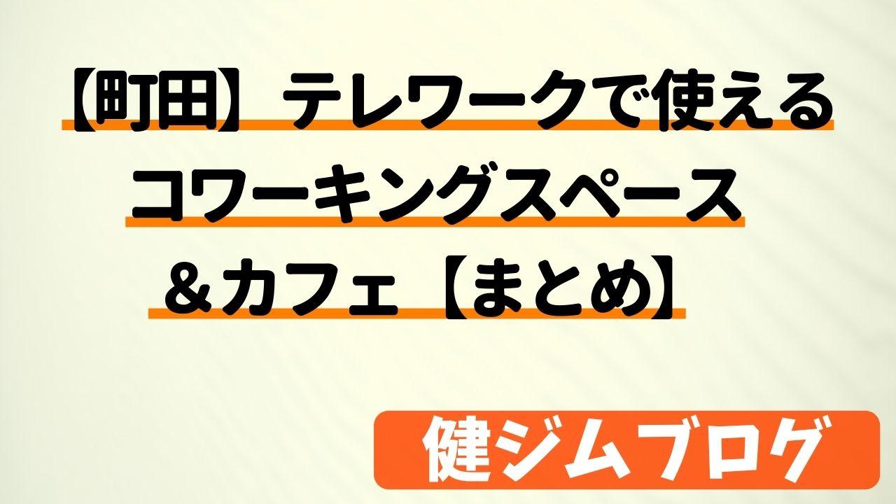 【町田】テレワークで使えるコワーキングスペース&カフェまとめ