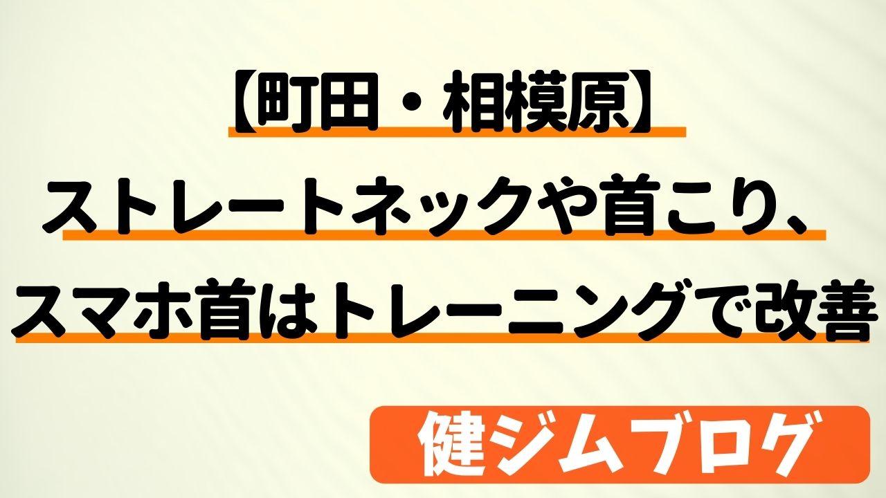 【町田・相模原】ストレートネックや首こり、スマホ首はトレーニングで改善【評判】