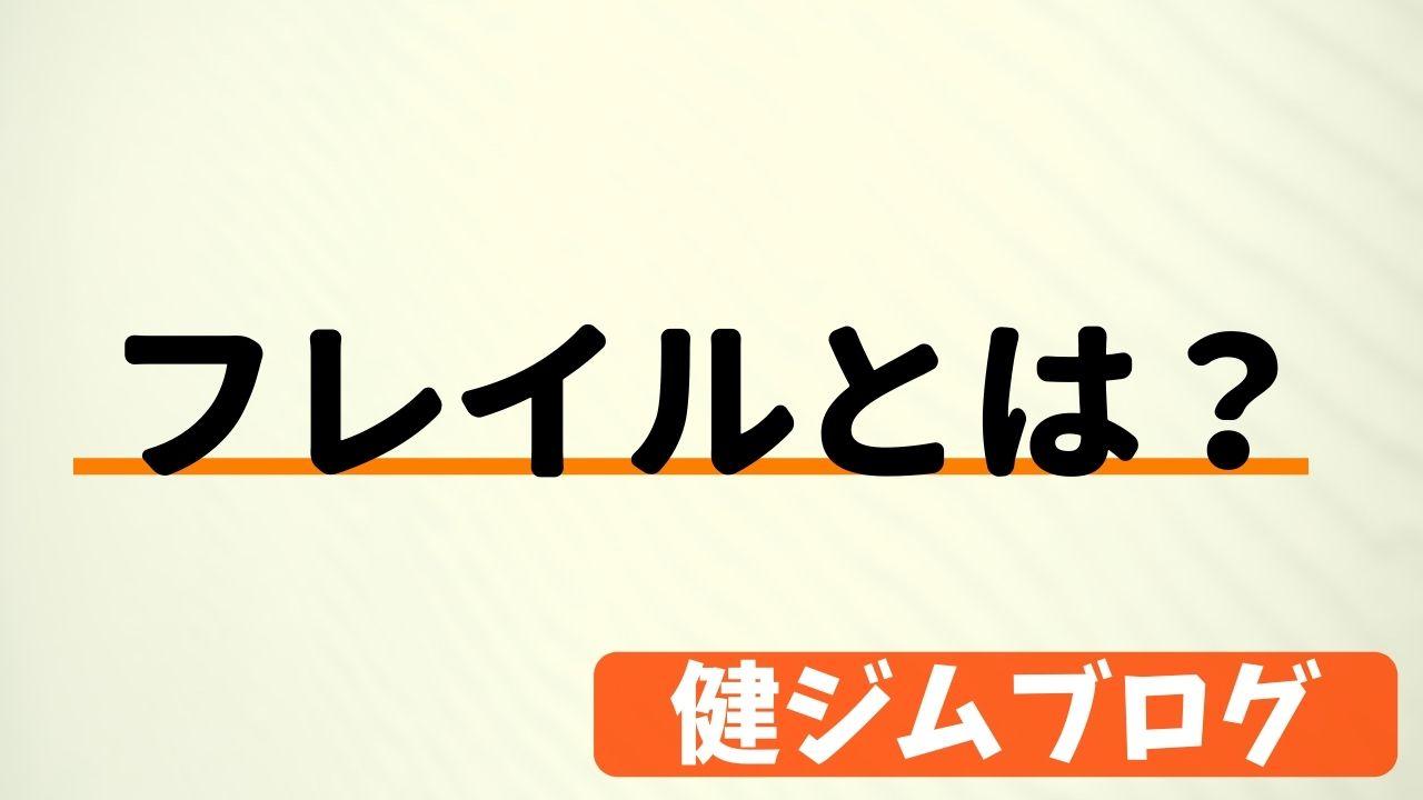 【町田ジム】フレイル予防に!管理栄養士常駐のフィットネスジム