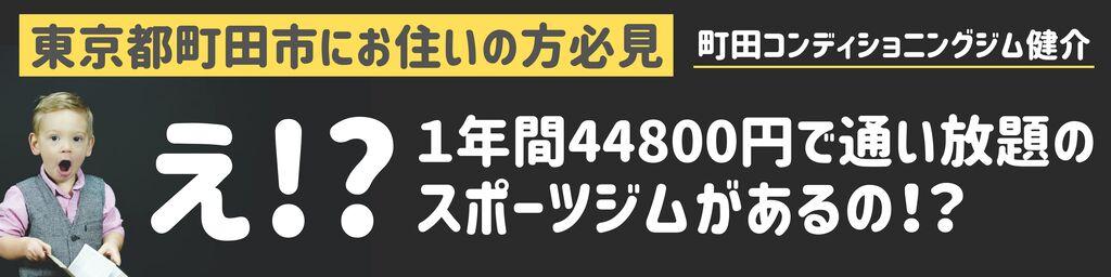町田スポーツジム フィットネスジム